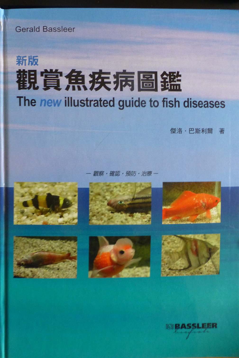 Cover picture of chinese version of book the new illustrated guide to fish diseases