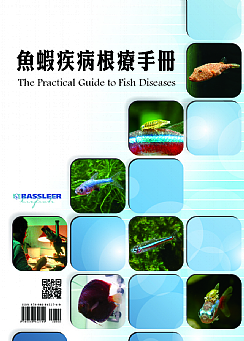 Chinese cover of the book The Practical guide to fish diseases