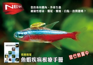 Poster advertising the Chinese book Practical guide for fish diseases with on the background A Neon Tetra with a bug on its head